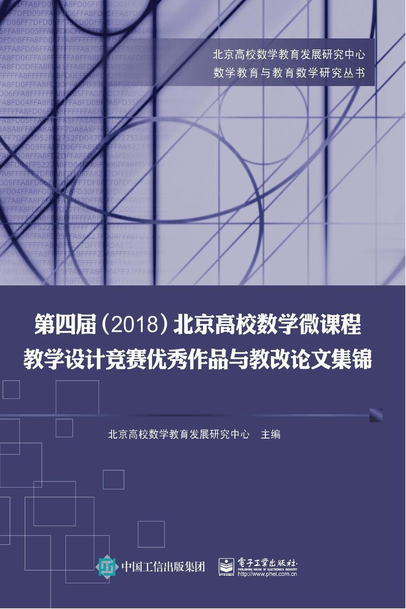 第四届(2018)北京高校数学微课程教学设计竞赛优秀作品与教改论文集锦