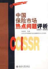 中国保险市场热点问题评析:2007-2008