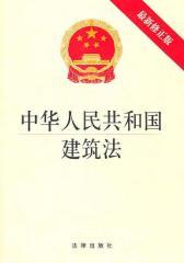 中华人民共和国建筑法(最新修正版)