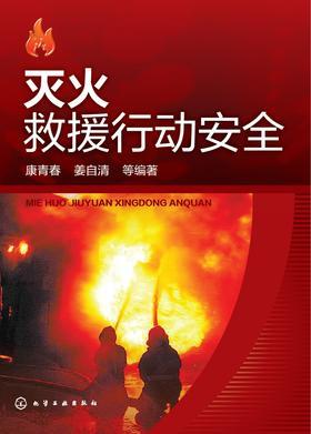 灭火救援行动安全