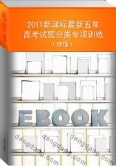 2011新课标  五年高考试题分类专项训练(地理)(仅适用PC阅读)