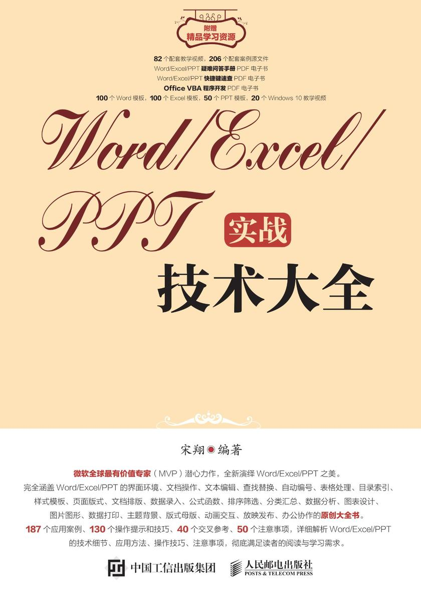 Word/Excel/PPT实战技术大全