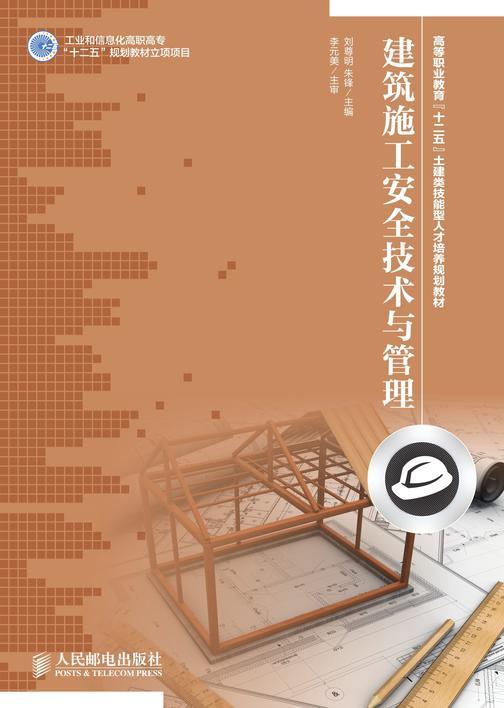 """建筑施工安全技术与管理(工业和信息化高职高专""""十二五""""规划教材立项项目)"""