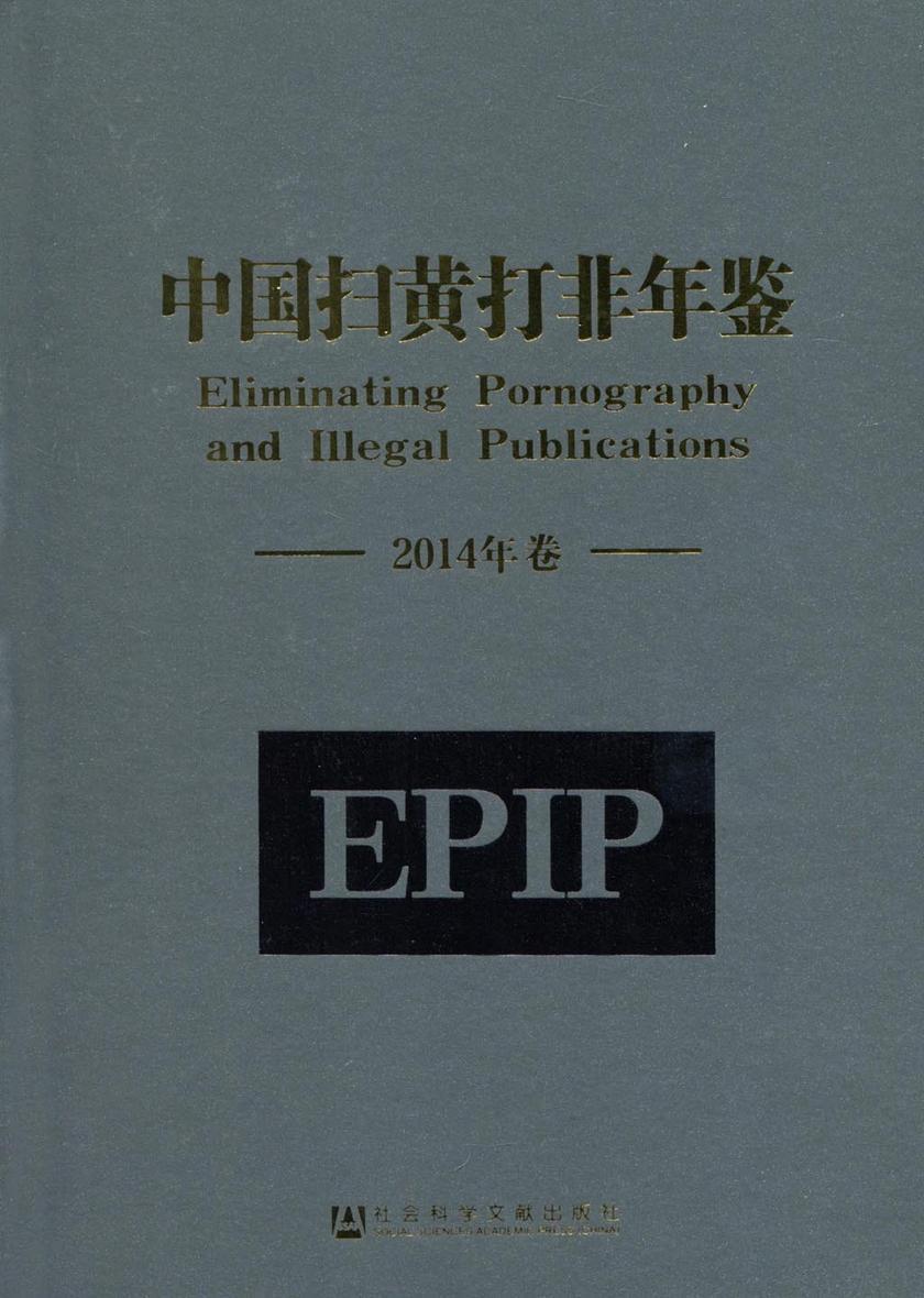 中国扫黄打非年鉴(2014年卷)