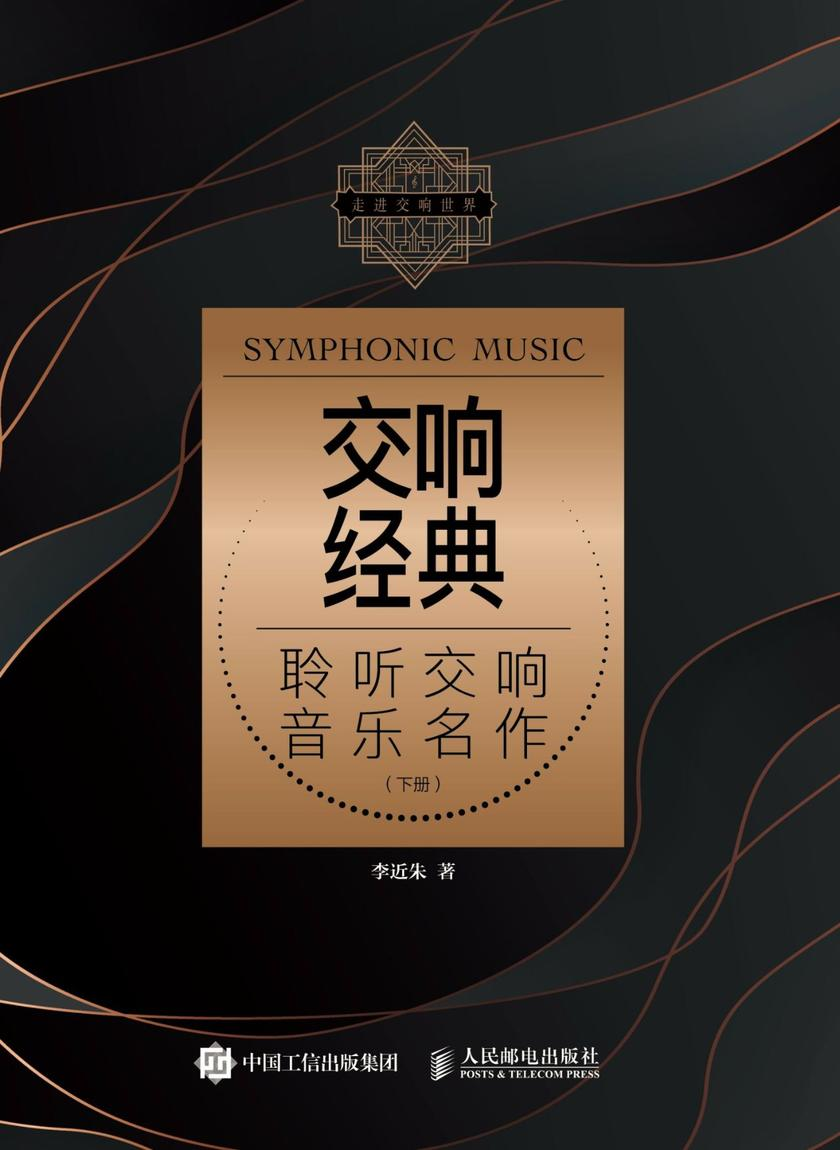 交响经典:聆听交响音乐名作(下册)