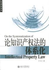 论知识产权法的体系化(仅适用PC阅读)
