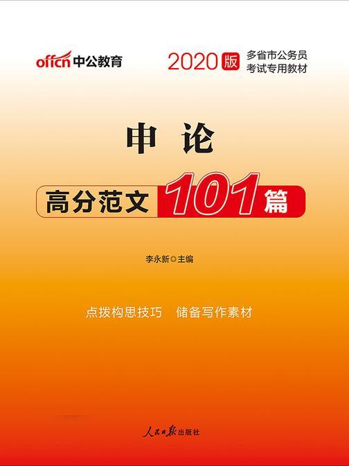 中公2020多省市公务员考试专用教材申论高分范文101篇