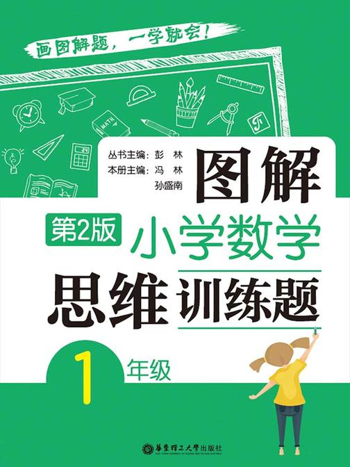 图解小学数学思维训练题(1年级)第2版