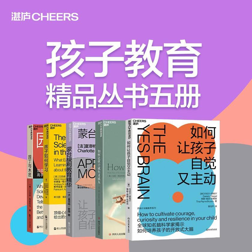 孩子教育精品丛书五册
