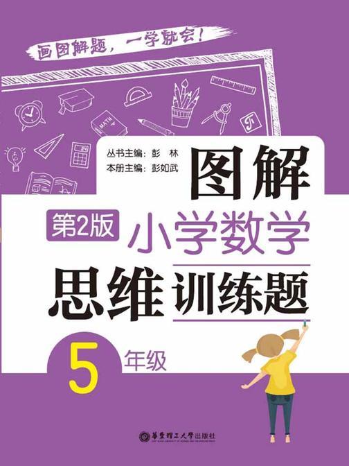 图解小学数学思维训练题(5年级)第2版