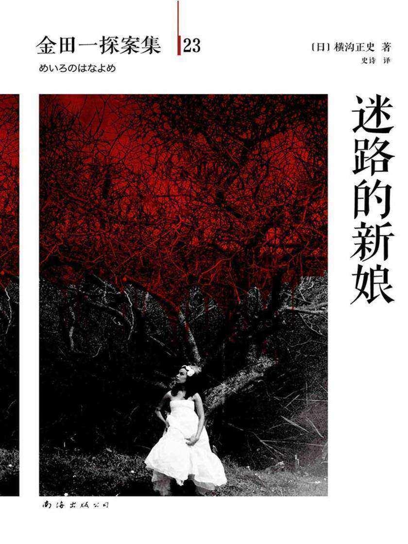 金田一探案集23:迷路的新娘