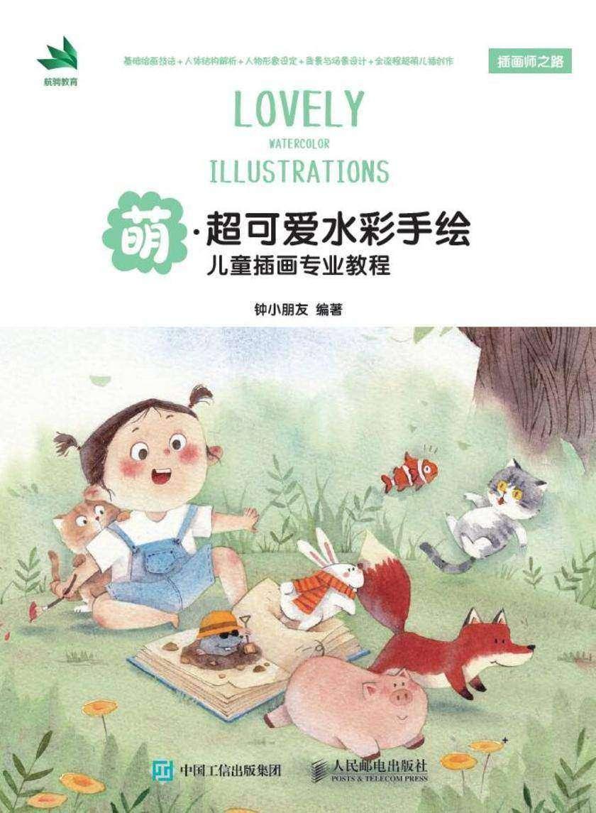 萌——超可爱水彩手绘儿童插画专业教程