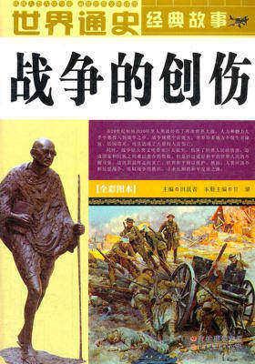 世界通史经典故事:战争的创伤(仅适用PC阅读)