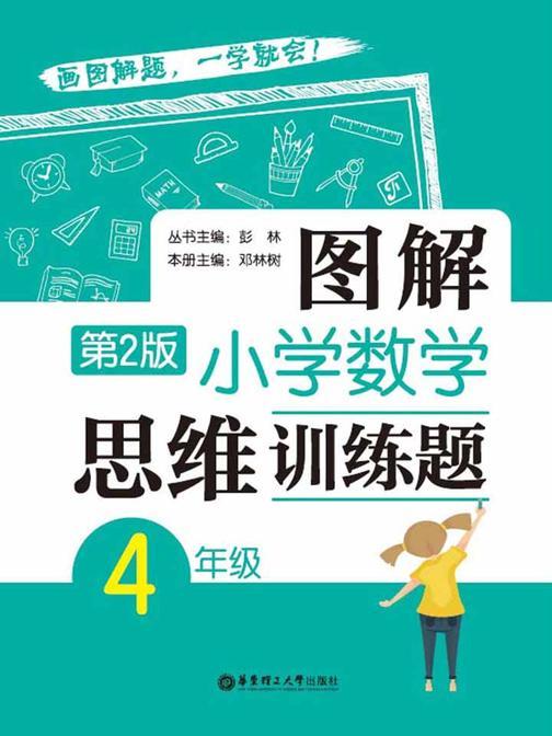 图解小学数学思维训练题(4年级)第2版