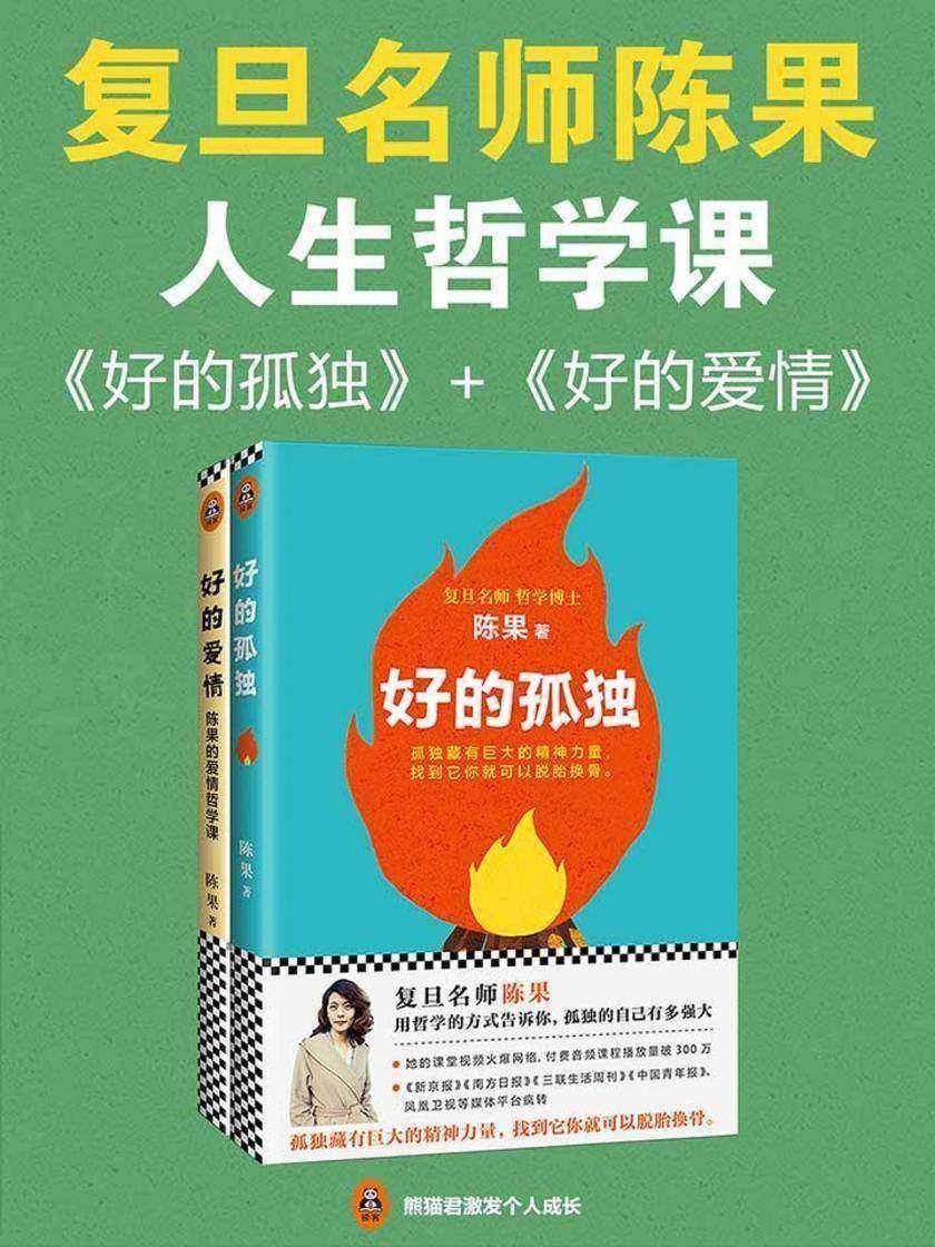 复旦名师陈果:人生哲学课(套装共2册)