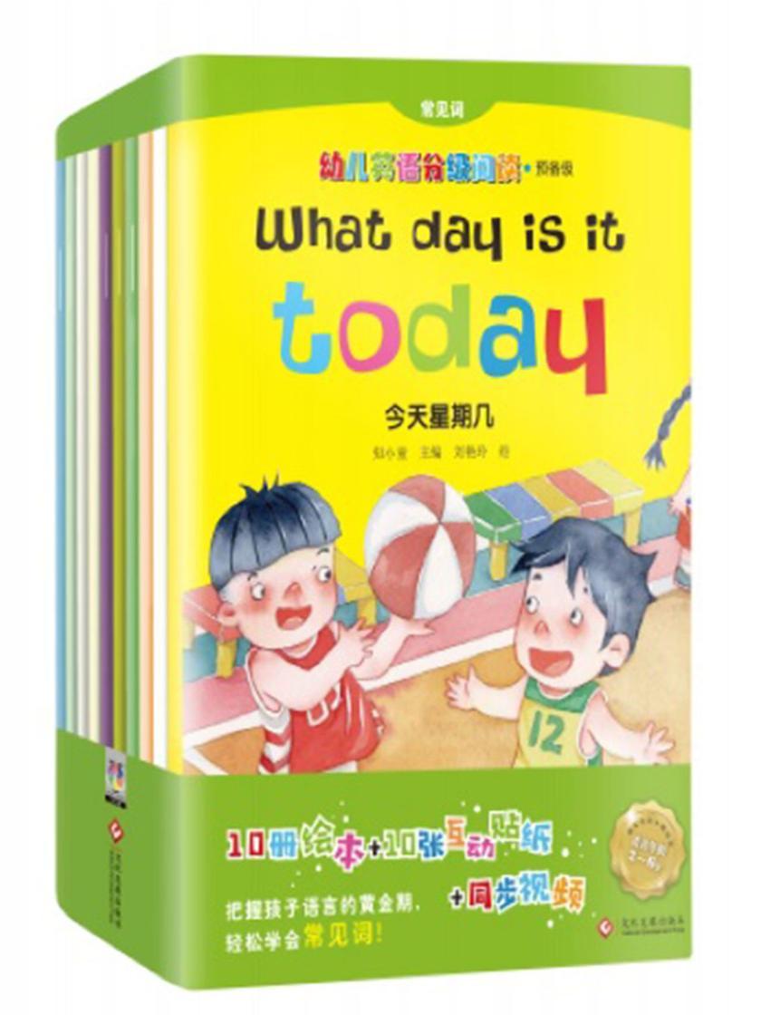 幼儿英语分级阅读. 预备级