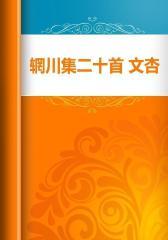 辋川集二十首 文杏