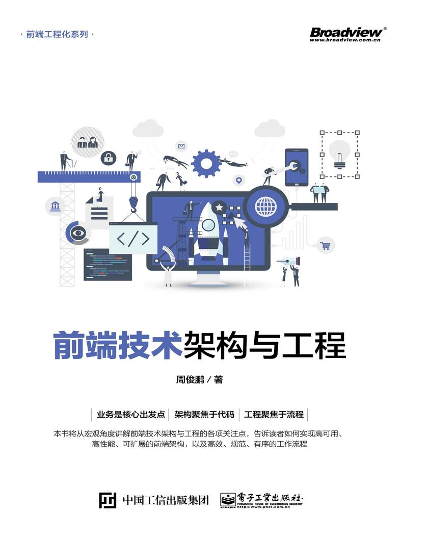 前端技术架构与工程