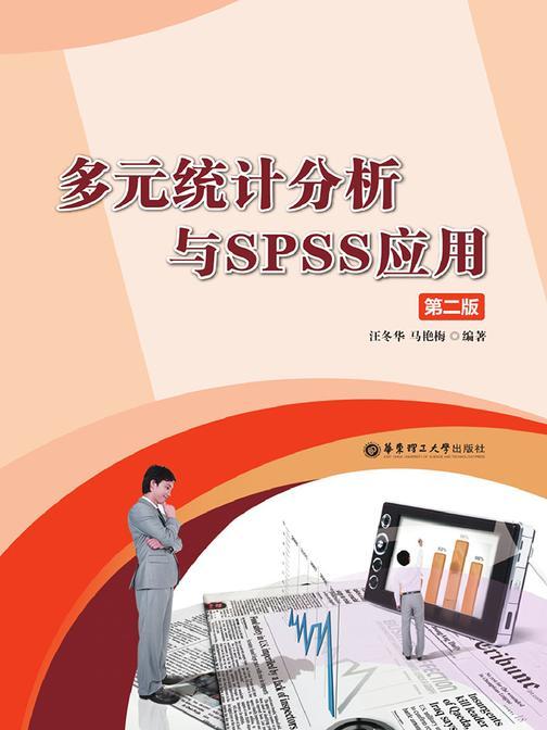 多元统计分析与SPSS应用(第二版)