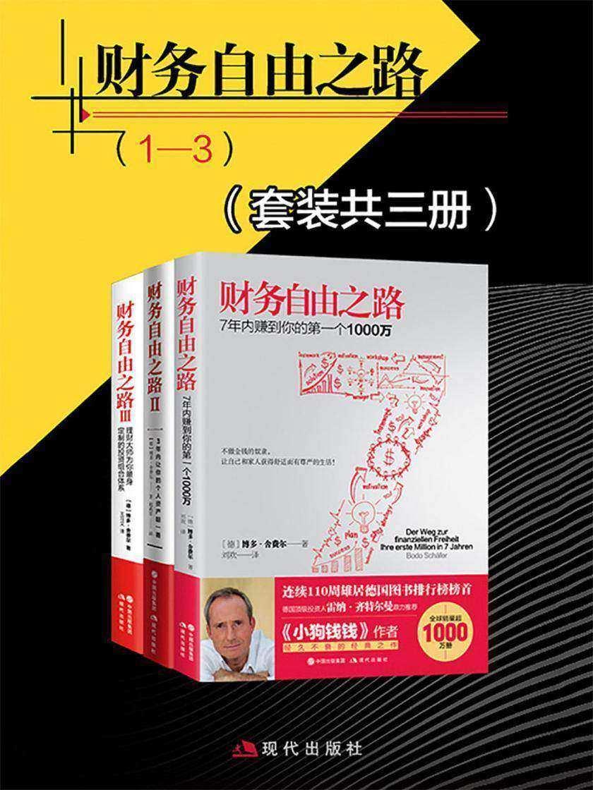 财务自由之路(套装共三册)