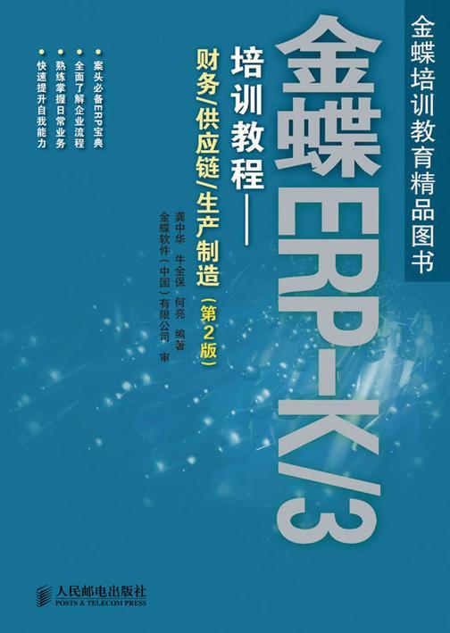 金蝶ERP-K 3培训教程——财务 供应链 生产制造(第2版)