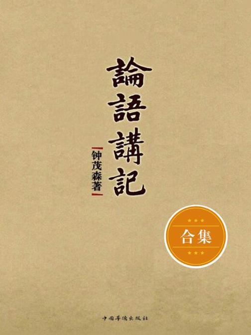 论语讲记(套装共9册)(让您真正能读懂、得受用的《论语》)