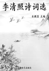 李清照诗词选