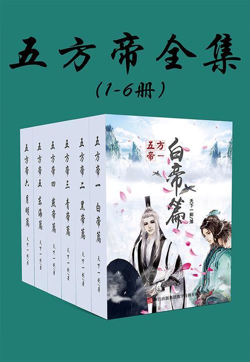 五方帝合集(仙风侠骨英雄泪)(套装共6册)