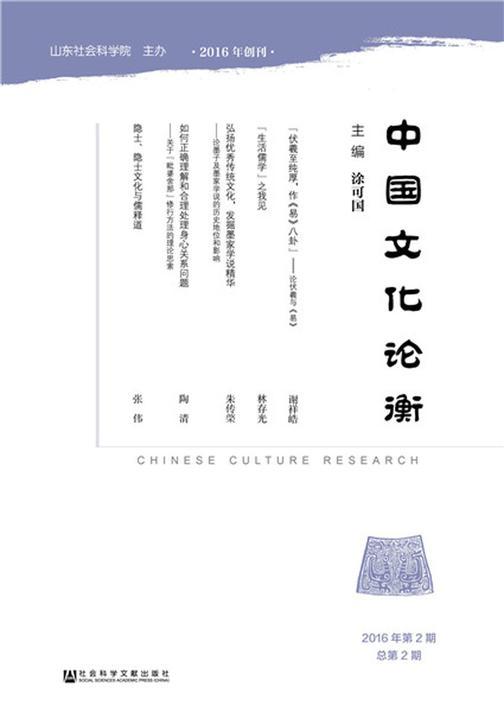 中国文化论衡(2016年第2期/总第2期)