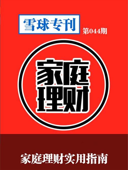 雪球专刊044——家庭理财实用指南(电子杂志)