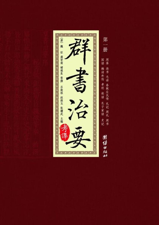 群书治要考译(共4册)