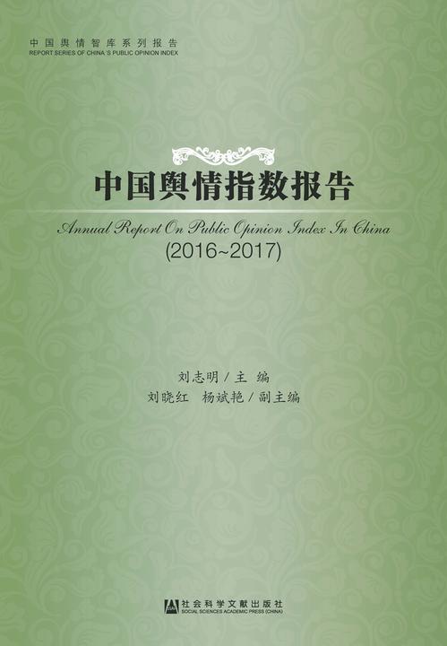 中国舆情指数报告(2016~2017)
