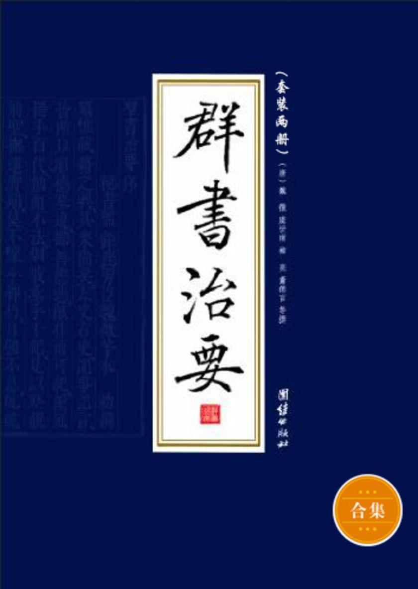 群书治要(原文版)(套装全2册)