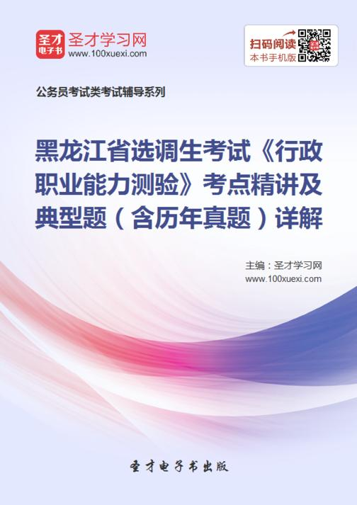 2018年黑龙江省选调生考试《行政职业能力测验》考点精讲及典型题(含历年真题)详解