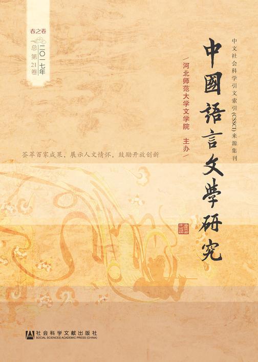 中国语言文学研究(2017年春之卷/总第21卷)