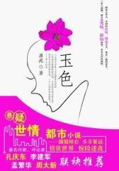 玉色:年轻女子向翠瑶的婚姻遭遇(试读本)