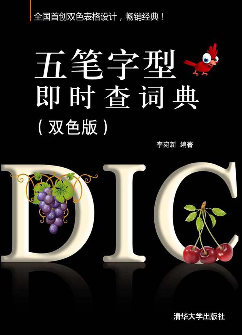 五笔字型即时查词典(双色版)(仅适用PC阅读)