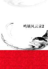 鸣镝风云录2