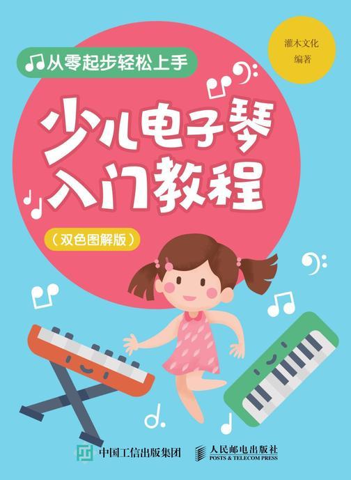 少儿电子琴入门教程(双色图解版)