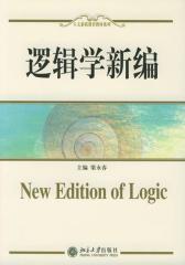 逻辑学新编(仅适用PC阅读)