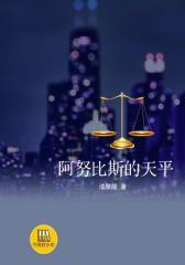 中国好小说:阿努比斯的天平