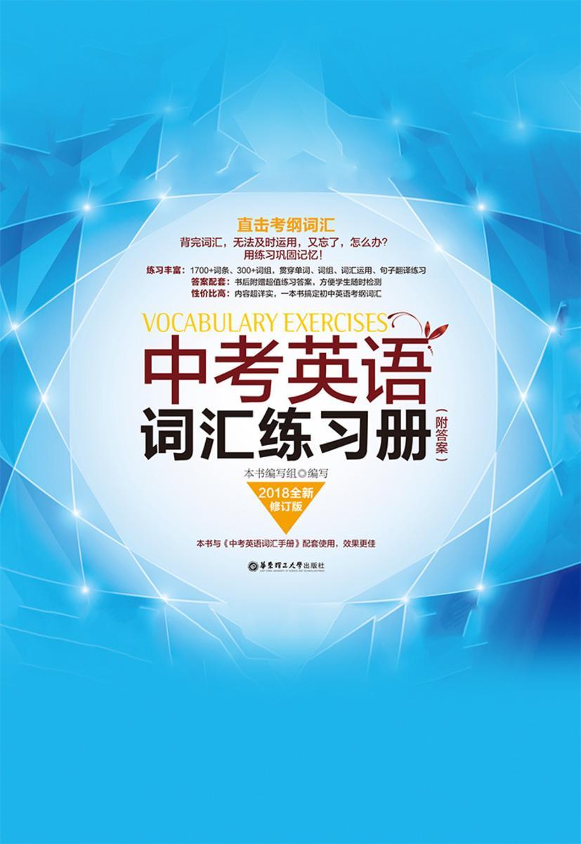 中考英语词汇练习册(附答案)(全新修订版)