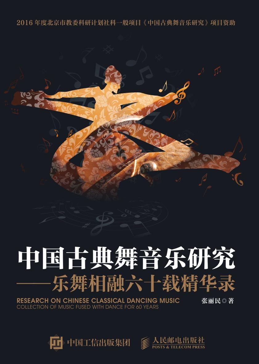 中国古典舞音乐研究——乐舞相融六十载精华录