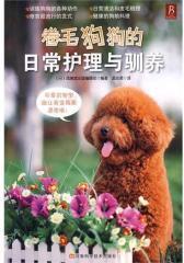 卷毛狗狗的日常护理与驯养(试读本)