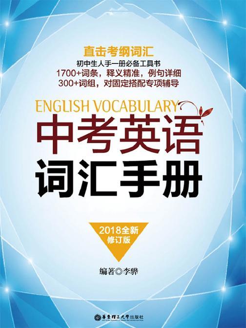 中考英语词汇手册(全新修订版)