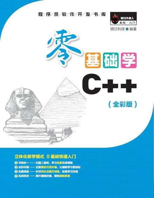 零基础学C++