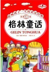 格林童话(试读本)