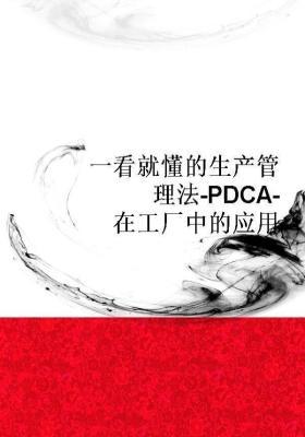 一看就懂的生产管理法-PDCA-在工厂中的应用