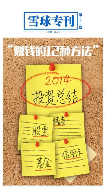 """雪球专刊050——""""赚钱的12种方法""""(电子杂志)"""
