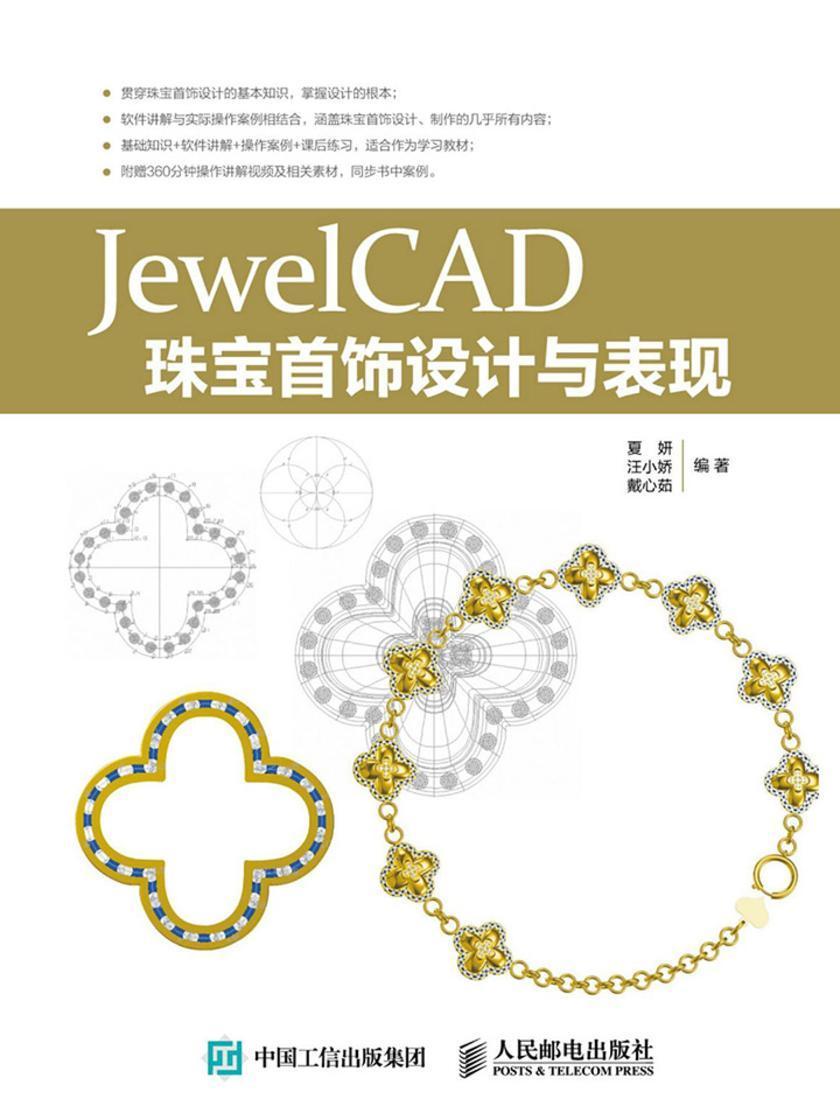 JewelCAD珠宝首饰设计与表现
